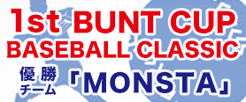 『1st BUNT CUP RUBBER BASEBALL CLASSIC』