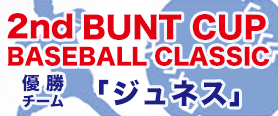『2st BUNT CUP RUBBER BASEBALL CLASSIC』