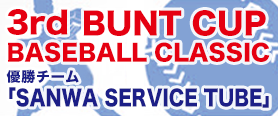 『3rd BUNT CUP RUBBER BASEBALL CLASSIC』